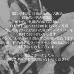 【イベント】ハーフラバー無料キャンペーン