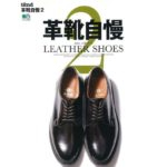 2nd「革靴自慢」に掲載されました