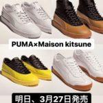 【PUMA×MAISON   KITSUNE】3月27日発売 オンラインショップは0時よりスタート