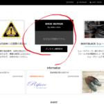 オンラインからでも靴の修理見積、修理受注が可能です。